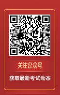 国家教师资格考试网官方微信